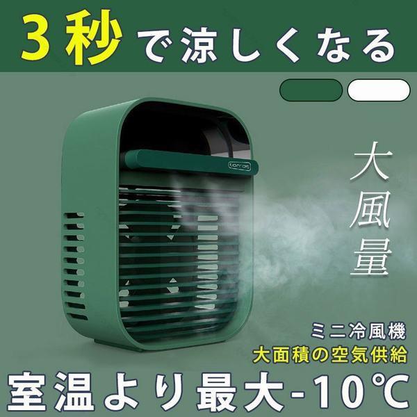 冷風機 小型クーラー 卓上クーラー ミニエアコン...
