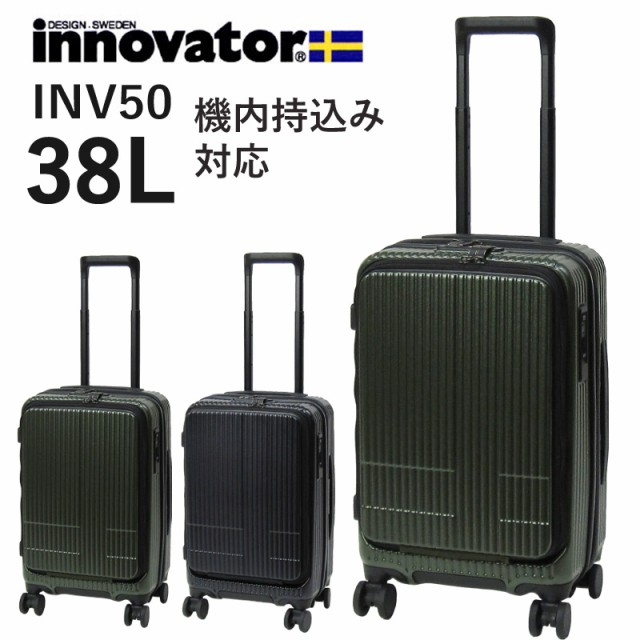 イノベーター スーツケース トリオ innovator キ...