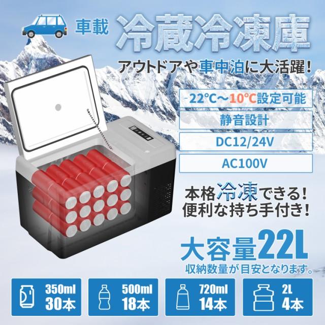 車載 冷蔵庫 冷凍庫 車載用冷蔵庫 車用 冷蔵 22L ...
