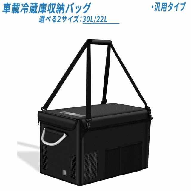 車載冷蔵庫収納バッグ 冷蔵庫収納バッグ 収納袋 2...