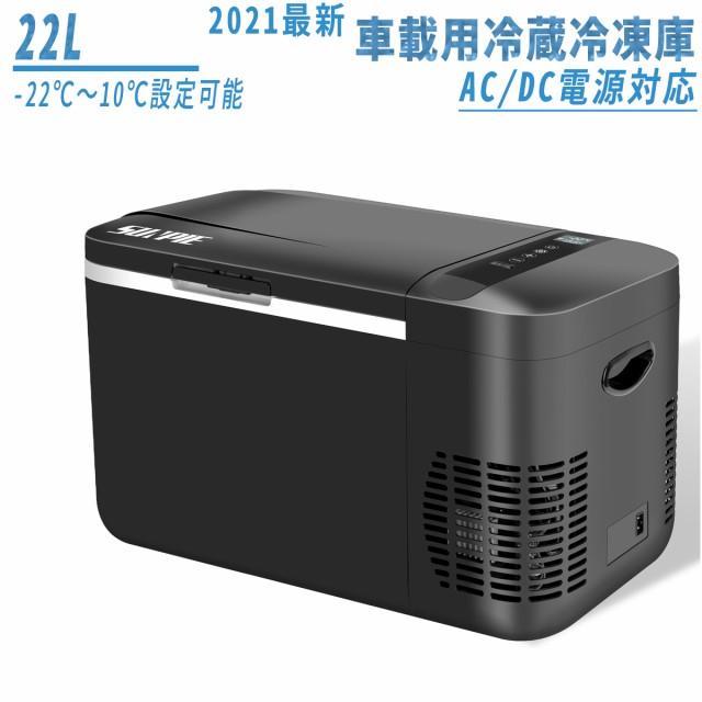 車載冷蔵庫 22L -22℃〜10℃ 45W ポータブル冷蔵...