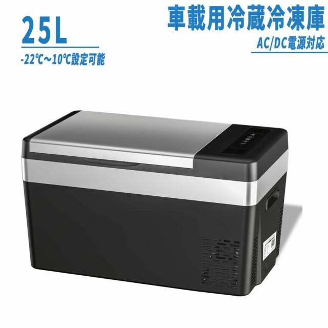 車載冷蔵庫 25L -22℃〜10℃ 45W ポータブル冷蔵...