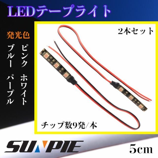 LEDテープライト 5cm SMD 5050チップ 9発 ホワイ...