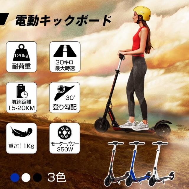 電動キックボード 電動キックスクーター 8.5イン...