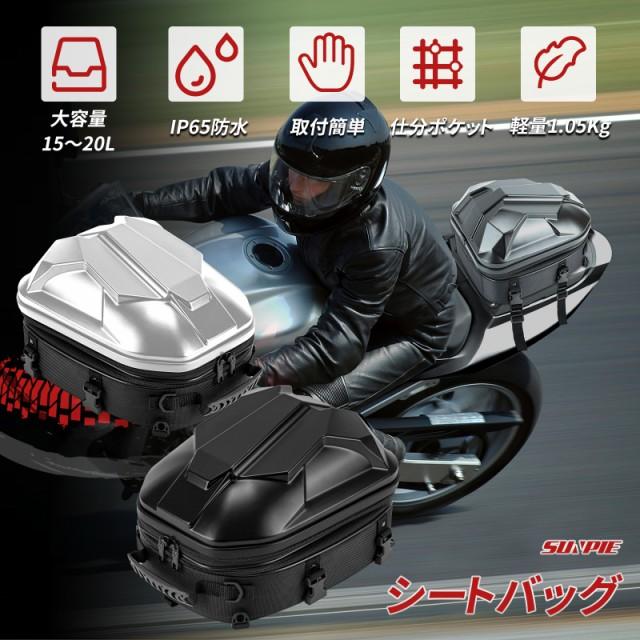 シートバッグ バイク用 大容量15-20L ヘルメット...