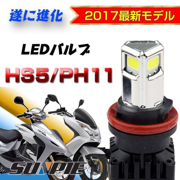LED バルブ HS5 PH11 HI LO 交流 直流 バイク ス...