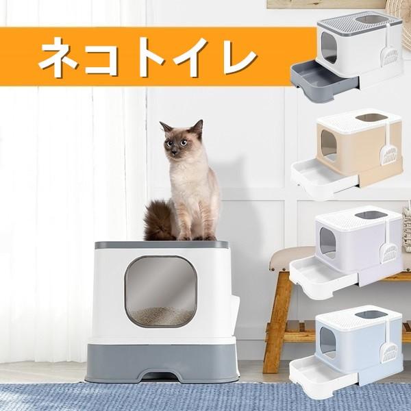 猫 トイレ 猫用トイレ本体 ネコトイレ 大容量 大...