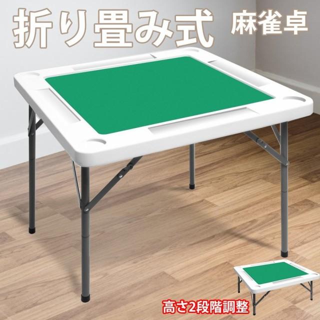 麻雀卓 マージャン卓 麻雀テーブル 麻雀台 折り畳...