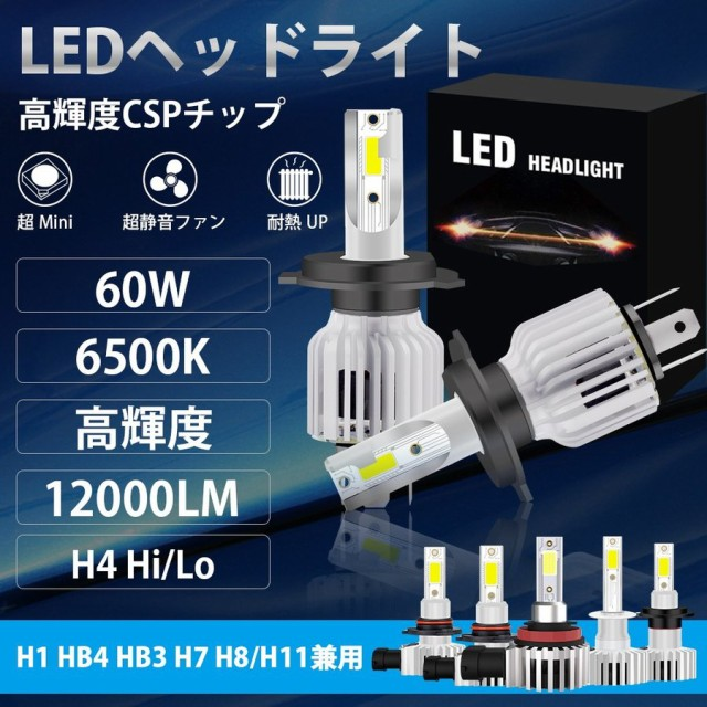 LEDヘッドライト H4lo/hi H1 HB4 HB3 H7 H8/H11 L...