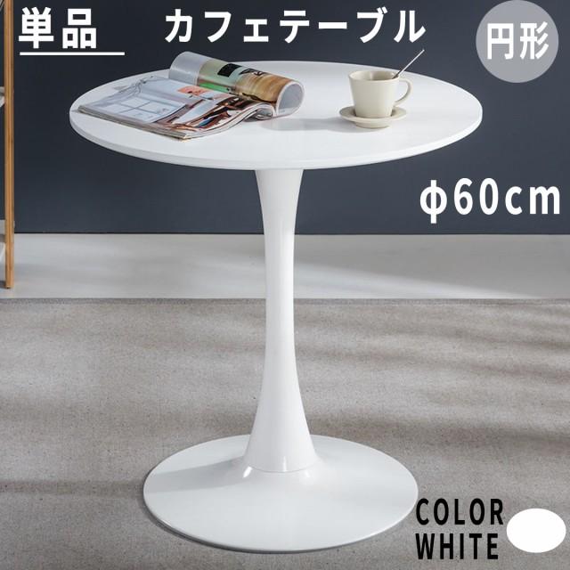 カフェテーブル ダイニングテーブル ラウンドテー...