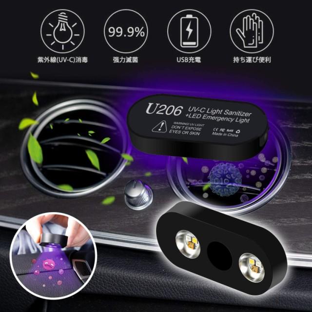 紫外線除菌器 UV滅菌器 殺菌ランプ 除菌ライト UV...
