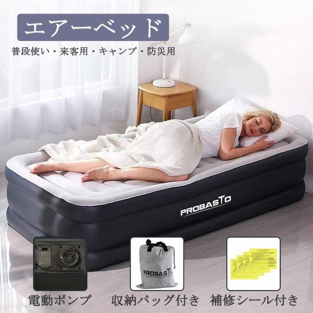 エアーベッド 空気ベッド 電動ポンプ内蔵 エアベ...