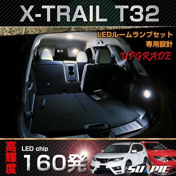 LED ルームランプ セット 日産 エクストレイル T3...