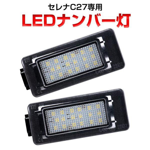 セレナ C27専用 LEDライセンスランプ LEDナンバー...
