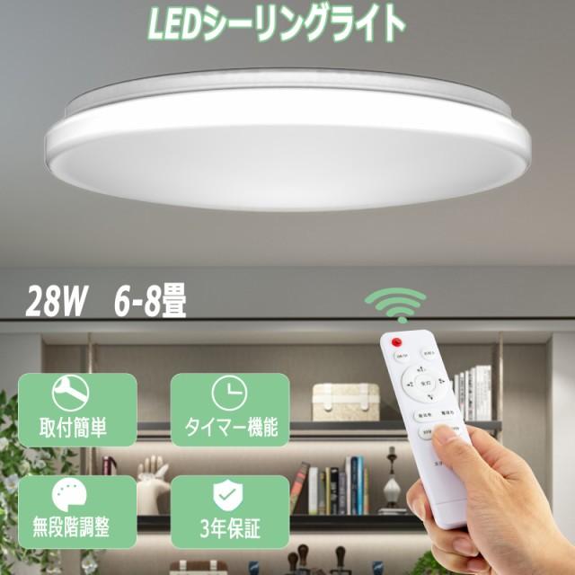 LEDシーリングライト 無段階調光 調色 28W 3080ml...