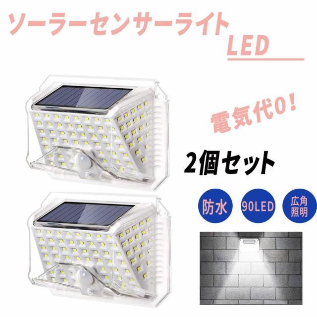 ソーラーセンサーライト LED  屋外 人感 LED 防犯...