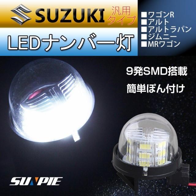 スズキ車汎用 LED ライセンスランプ ユニット ナ...
