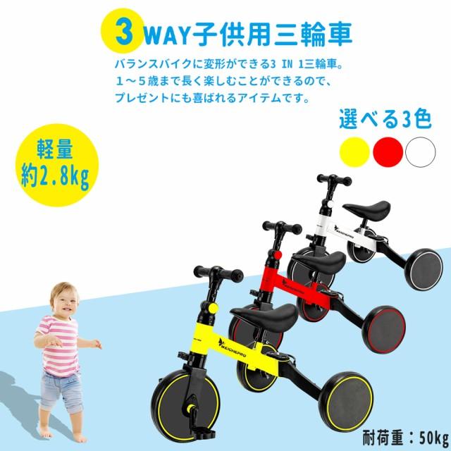 三輪車 1歳〜5歳 3WAY 変形バイク 3輪車 バランス...