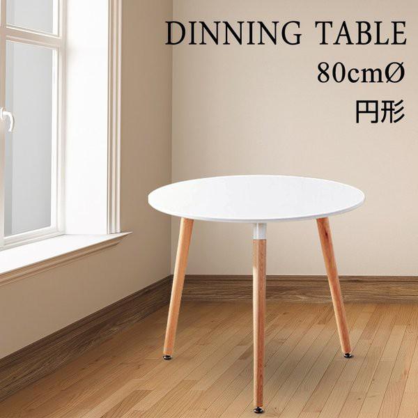 ダイニングテーブル おしゃれ 丸型 単品 カフェテ...