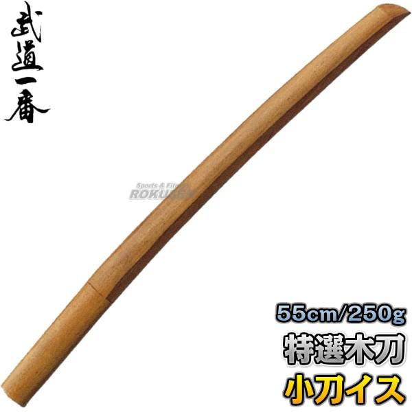 【高柳】木刀 イス特選 小刀 K0810   長さ:約...