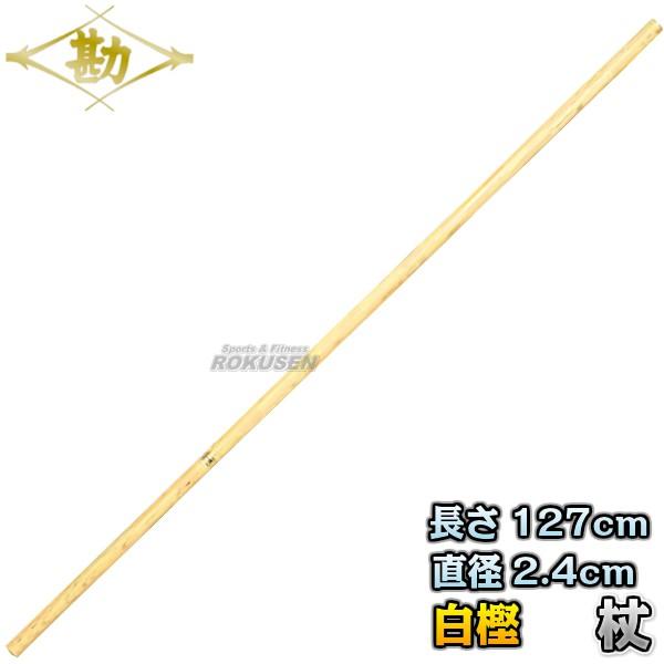 【松勘】杖道 杖 白樫 4尺2寸1分 径8分 74-0...