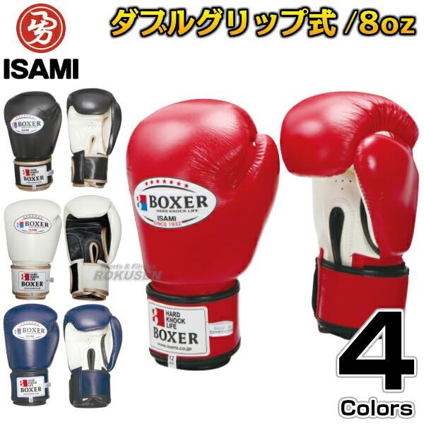 【ISAMI・イサミ】BOXERボクシンググローブ マジ...
