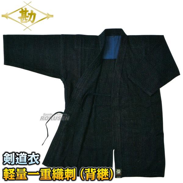 【松勘】剣道着 軽量一重織刺剣道衣 背継・正藍...