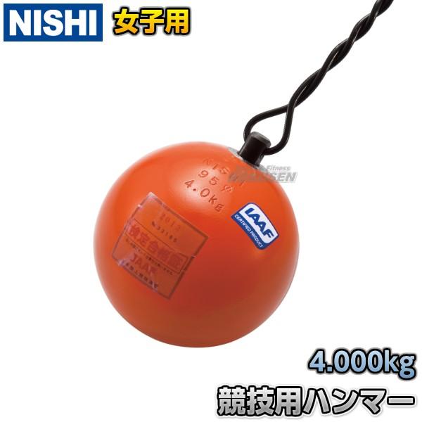 【ニシ・スポーツ NISHI】ハンマー投げ ハンマ...