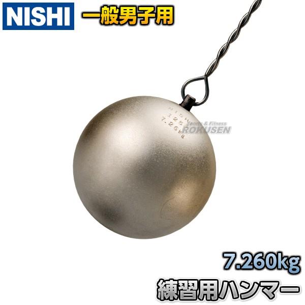【ニシ・スポーツ NISHI】ハンマー投げ 練習用...