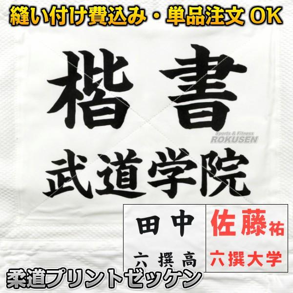 【柔道】柔道着プリントゼッケン   柔道着への縫...