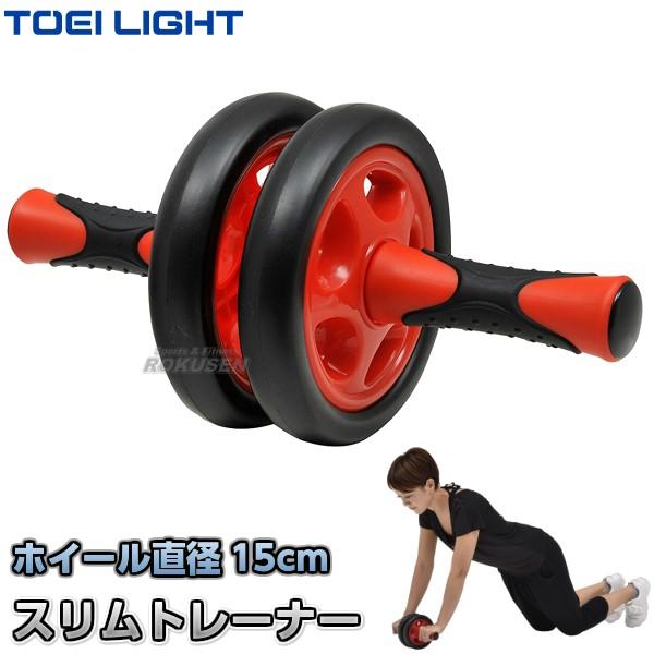 【TOEI LIGHT・トーエイライト】腹筋ローラー ス...