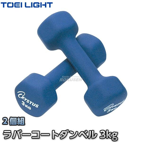 【TOEI LIGHT・トーエイライト】ソフトダンベル ...