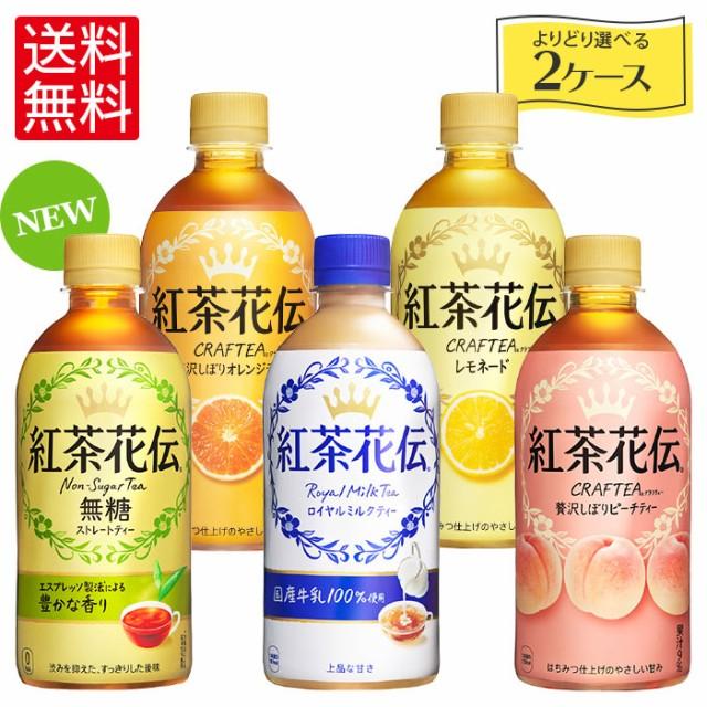 コカ・コーラ社 紅茶花伝シリーズ 440mlPET×24本...