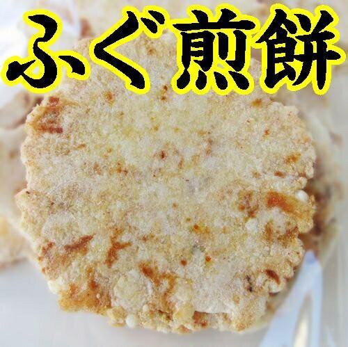 【山口県】【萩市東浜崎町】【井上商店】ふぐ煎餅...