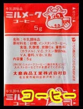 【送料無料】【メール便】【大島食品】【学校給食...