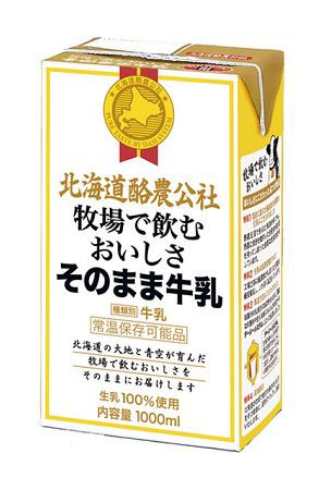 【北海道酪農公社】【常温保存可能品】【ロングラ...