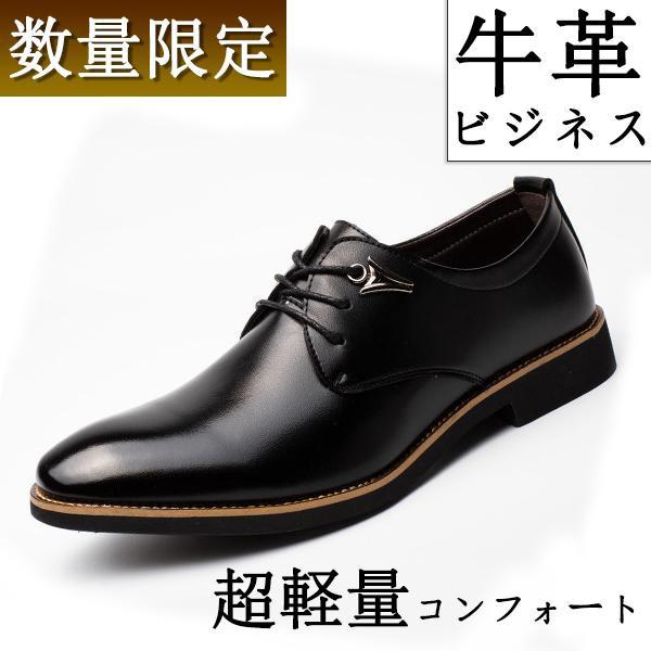 紳士靴 革靴メンズ  新作春 シューズ 革靴 ビ...