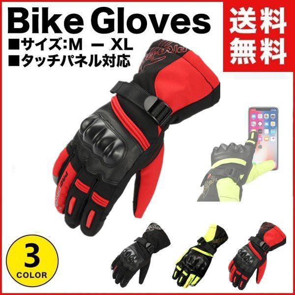 バイク用 バイクグローブ 春 秋 夏 冬用 バイクウ...