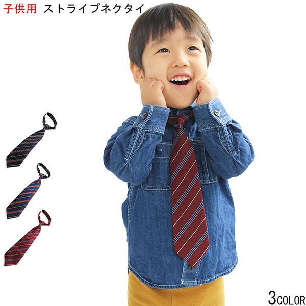 キッズ ストライプ柄 ネクタイ 日本製 ワンタッチ...