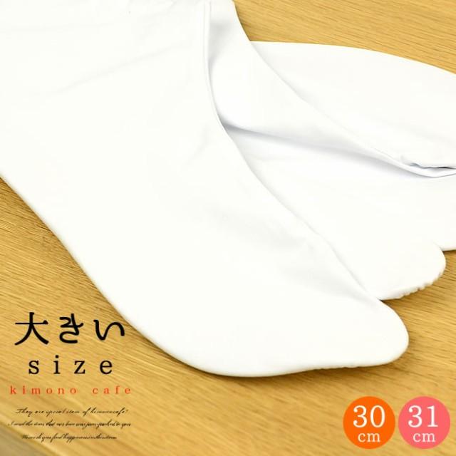 大きいサイズの足袋綿100% 白足袋 (4枚 こはぜ) ...