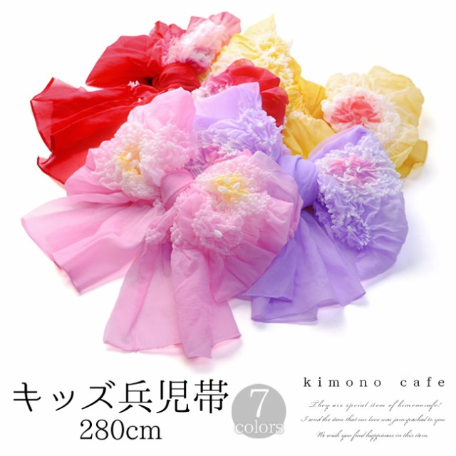 女の子兵児帯 280cm 赤 ピンク オレンジ 黄色 紫 ...