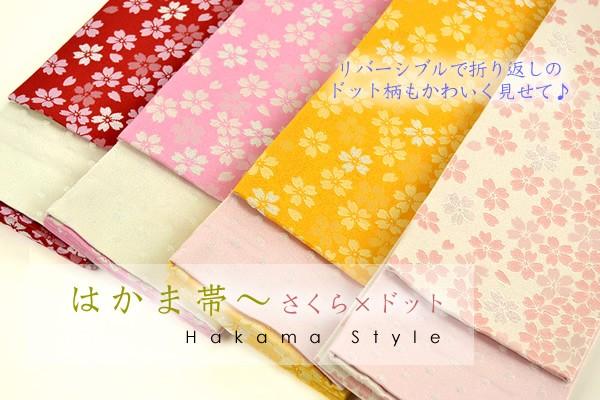 袴下帯 桜 さくら×ドット柄 リバーシブル 細帯 ...