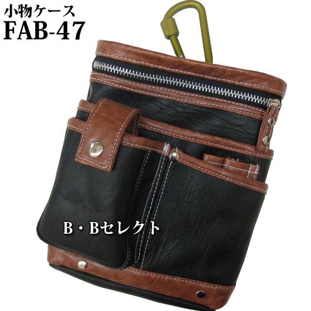 FAB-47 タフレーベル携帯小物ケース 腰袋 携帯ポ...