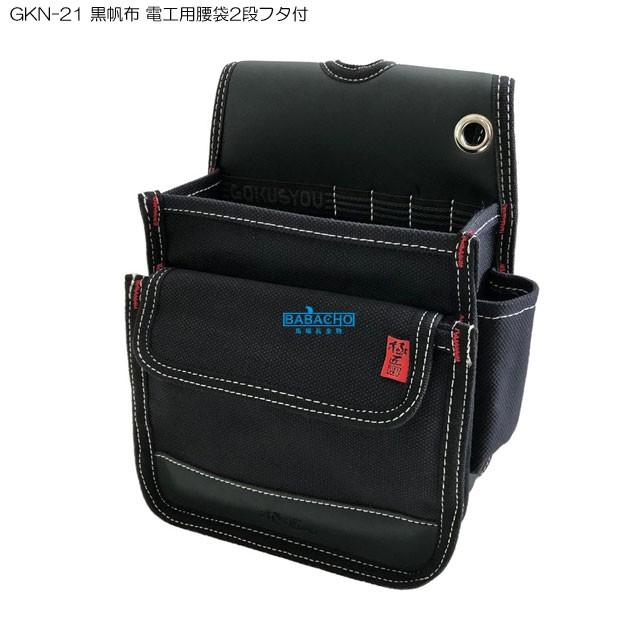 送料無料 GKN-21 黒帆布 電工用腰袋2段フタ付(工...