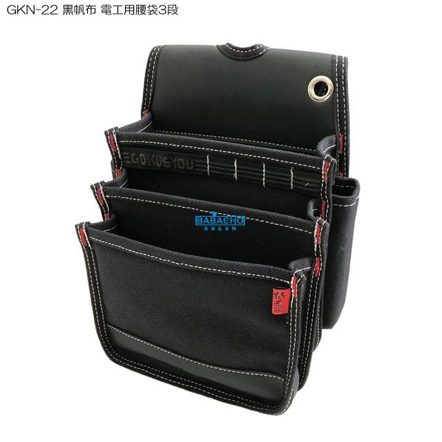送料無料 GKN-22 黒帆布 電工用腰袋3段(工具袋 お...