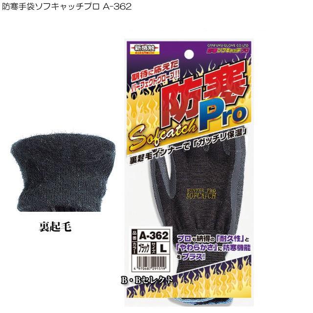 防寒手袋ソフキャッチプロ A-362(防寒 防寒対策 ...