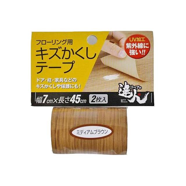 フローリング用キズかくしテープ RKT-06 ミディア...