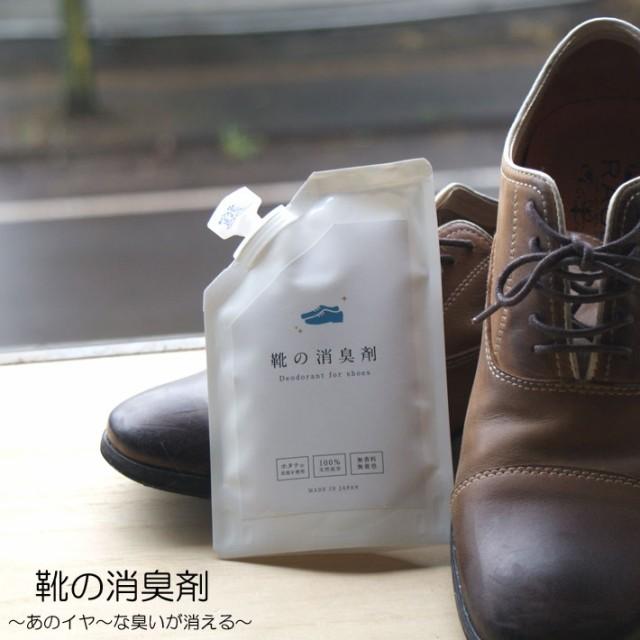 靴の消臭剤  ( 靴 臭い くつ シューズ 靴の臭い消し 除菌 靴用 パウダー 除菌剤 消臭剤 匂い におい ケア用品 シューズ
