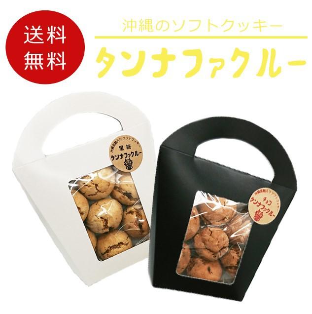 タンナファクルー ギフトセット 黒糖 チョコ 各種...