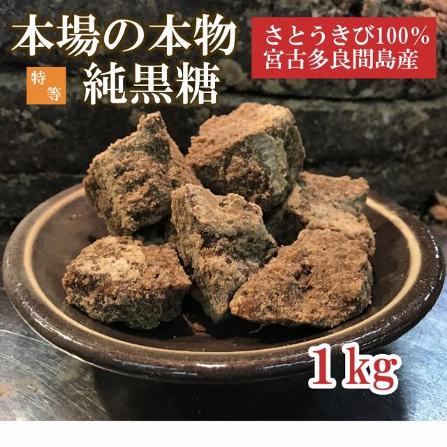 【秋の黒糖セール!】宮古多良間産 純黒糖 かちわ...